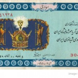 Iranian Lottery Ticket - 1 November 1967