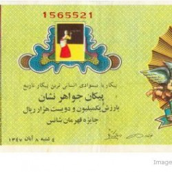 Iranian Lottery Ticket - 30 October 1968