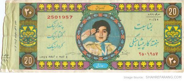 Iranian Lottery Ticket - 21 February 1968