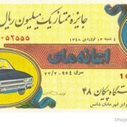 Iranian Lottery Ticket - 2 April 1969