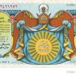 Iranian Lottery Ticket - 29 October 1969