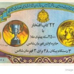 Iranian Lottery Ticket - 30 April 1969