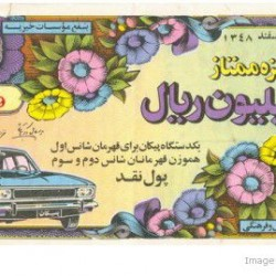 Iranian Lottery Ticket - 18 March 1970