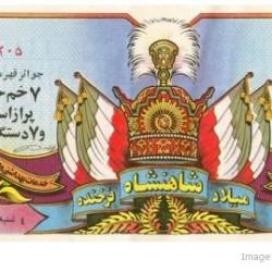 Iranian Lottery Ticket - (18)
