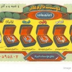 Iranian Lottery Ticket - (27)