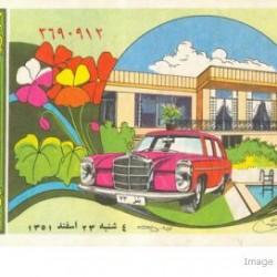 Iranian Lottery Ticket - (29)
