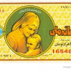 Iranian Lottery Ticket - (30)