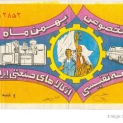 Iranian Lottery Ticket - (31)