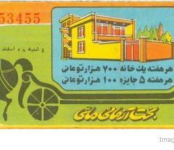 Iranian Lottery Ticket - (34)