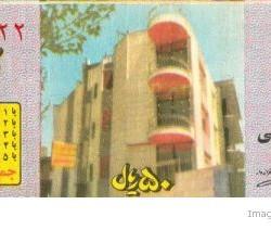 Iranian Lottery Ticket - (36)
