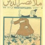molla nasreddin 8 cover 150x150 مجله ملانصرالدین