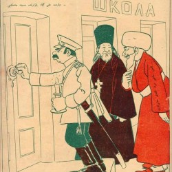 "مجله ملانصرالدین - ""Molla Nasreddin"" Magazine (55)"