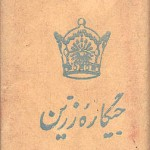 Cigarette Gigareh Zarrin 150x150 سیگارهای پیش از انقلاب