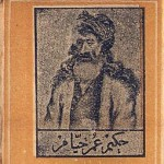Cigarette Khayam e1327106251718 150x150 سیگارهای پیش از انقلاب