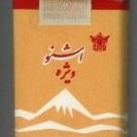 Cigarette Oshno vije 2 e1327377843552 150x150 سیگارهای پیش از انقلاب