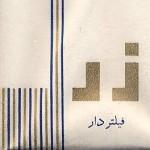 Cigarette Zar e1327106072303 150x150 سیگارهای پیش از انقلاب