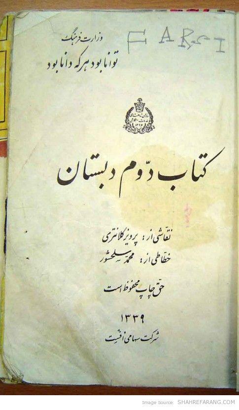 Second Grade Persian Textbook (1)