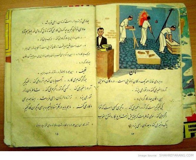 Second Grade Persian Textbook (7)