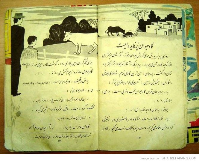 Second Grade Persian Textbook (8)