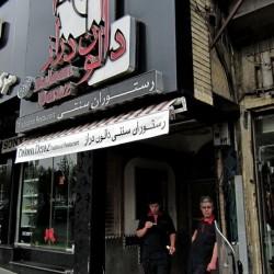 Walking in Tehran's Amirabad - پرسه در امیرآباد (6)