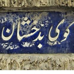 Walking in Tehran's Amirabad - پرسه در امیرآباد (58)