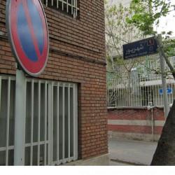 Walking in Tehran's Amirabad - پرسه در امیرآباد (74)