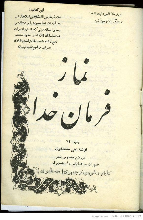 Prayers Manual