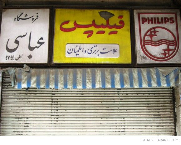 Old Store Signs of Shiraz