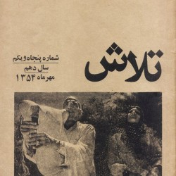 Cover Design by Behzad Golpaygani (2)