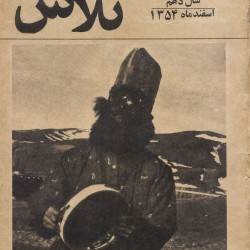 Cover Design by Behzad Golpaygani (1)