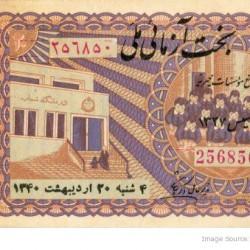 Iranian Lottery Ticket - 10 May 1961