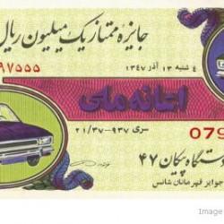 Iranian Lottery Ticket - 4 December 1968