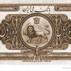 10 Rials Note from 1932