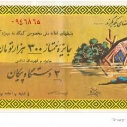Iranian Lottery Ticket - 26 February 1969