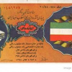 Iranian Lottery Ticket - 29 January 1969