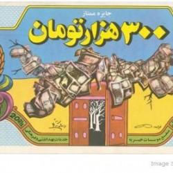 Iranian Lottery Ticket - (19)