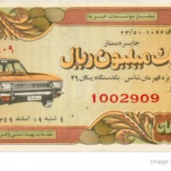 Iranian Lottery Ticket - (20)