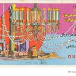 Iranian Lottery Ticket - (23)