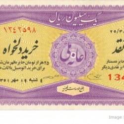 Iranian Lottery Ticket - (25)