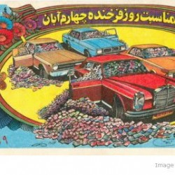 Iranian Lottery Ticket - (26)