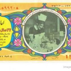 Iranian Lottery Ticket - (32)