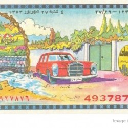 Iranian Lottery Ticket - (33)