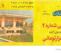 Iranian Lottery Ticket - (35)