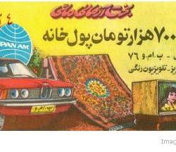Iranian Lottery Ticket - 31 December 1975