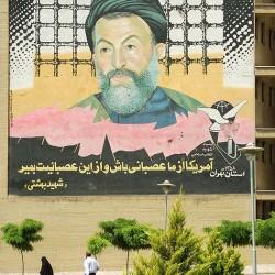 Shahid Beheshti, Hafteh Tir, Tehran