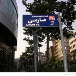 Martyrdom in Iran (15)