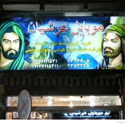 Imam Ali and Imam Hussain in the Mobile Shop Sign