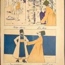"مجله ملانصرالدین - ""Molla Nasreddin"" Magazine (17)"