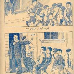 "مجله ملانصرالدین - ""Molla Nasreddin"" Magazine (54)"