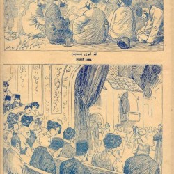 "مجله ملانصرالدین - ""Molla Nasreddin"" Magazine (57)"